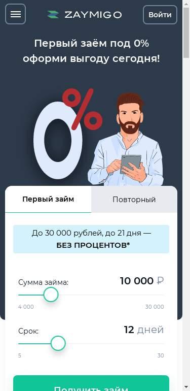 zaymigo.com