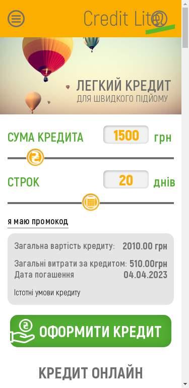creditlite.com.ua