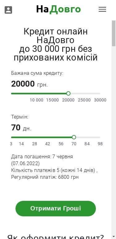 nadovgo.com.ua
