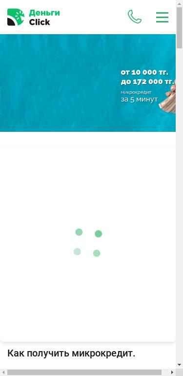 dengiclick.kz